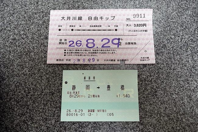 大井川自由♪.jpg